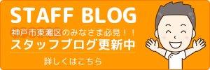神戸市東灘区あかり整骨院スタッフブログ